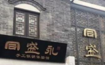 """敢说""""章丘无锅""""才有""""洛阳纸贵"""""""
