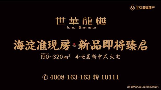 海淀成熟社区190-320�O准现房
