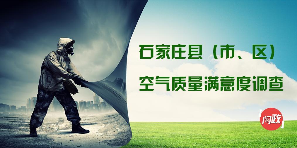 石家庄县(市、区)空气质量满意度调查