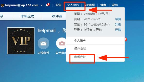 VIP邮箱如何升级无限容量?
