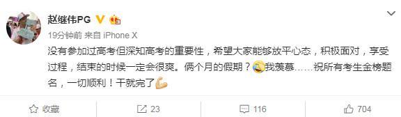 赵继伟:羡慕高考后的长假 祝一切顺利,干就完了!