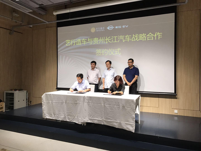 艺行造车牵手长江汽车代工 首款车型AI梵高明年上市