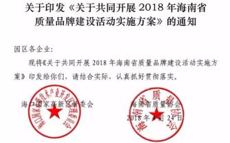 关于印发《关于共同开展2018年海南省质量品牌建设活动实施方案》的通知