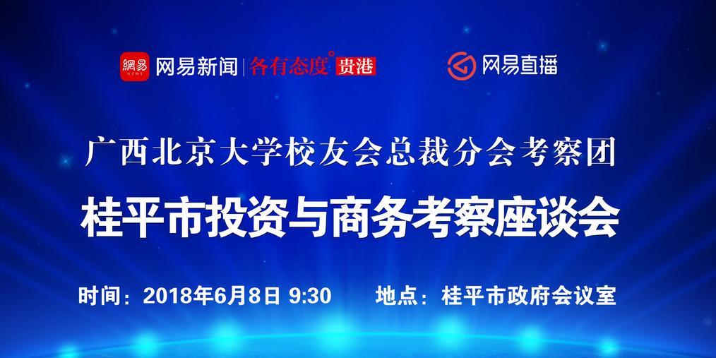 桂平市投资与商务考察座谈会