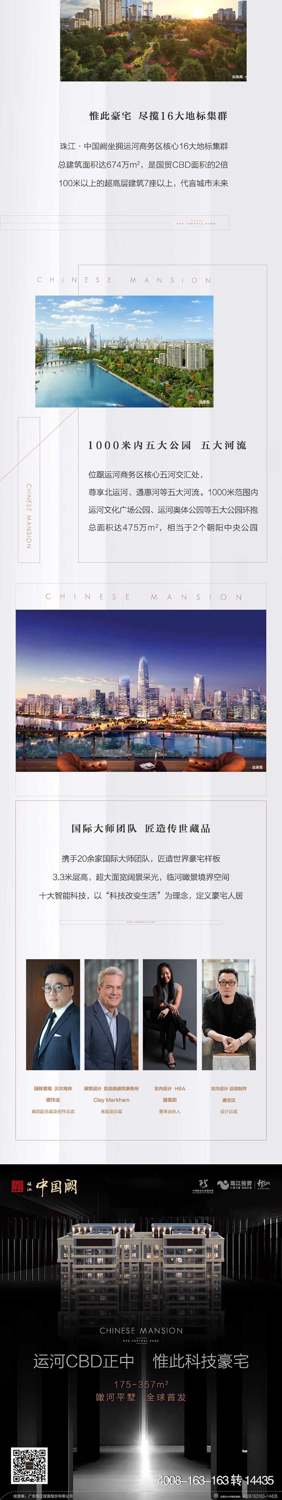 珠江·中国阙