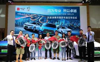 比亚迪汽车重庆车展发布全新重磅车型