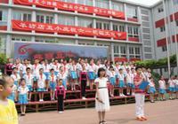 2018年北京海淀重点小学:羊坊店第五小学