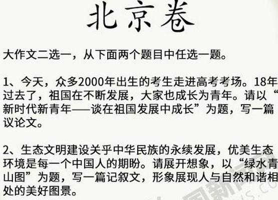 高考作文|北京卷新时代青年、绿水青山选其一