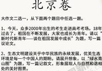 高考作文|北京卷:新时代青年、绿水青山选其一