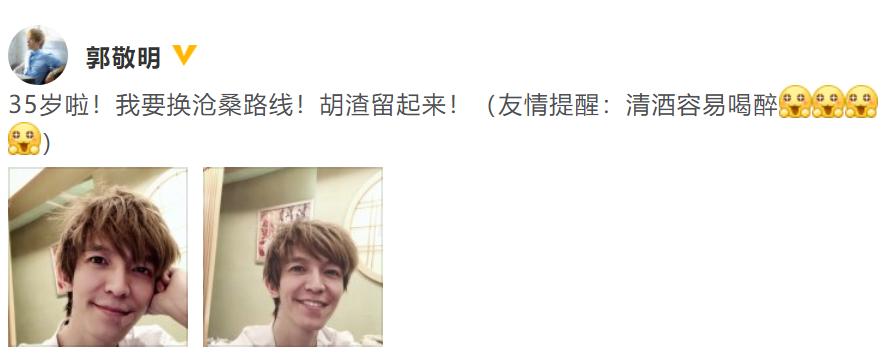 郭敬明35岁生日晒酒后自拍照 留胡茬嘴角贴创可贴