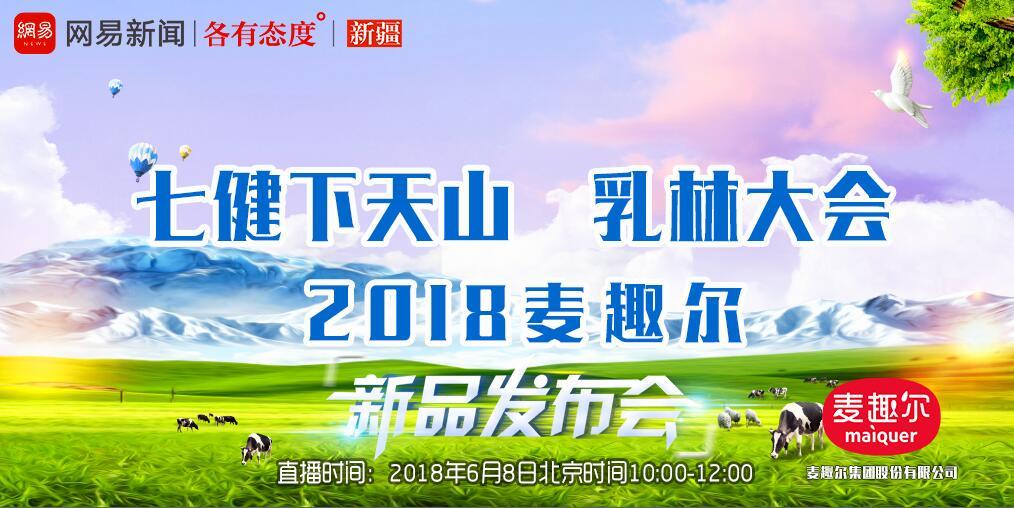 七健下天山 乳林大会——2018麦趣尔新品发布会