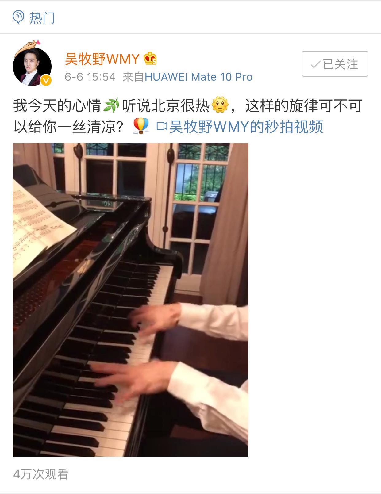 吴牧野降暑钢琴曲惊呆网友 金手指太帅了旋律沁入心田