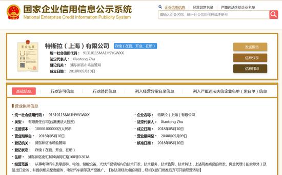 挽回市场信心 特斯拉正式宣布将在中国建厂