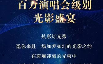 平乐碧桂园产品发布会明日耀世盛启,全城翘首以待!