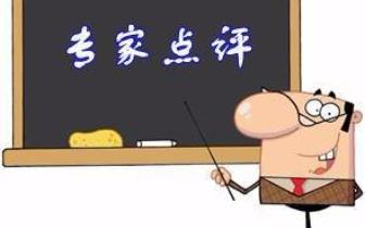 亚博官网app下载一中高级教师点评——数学难