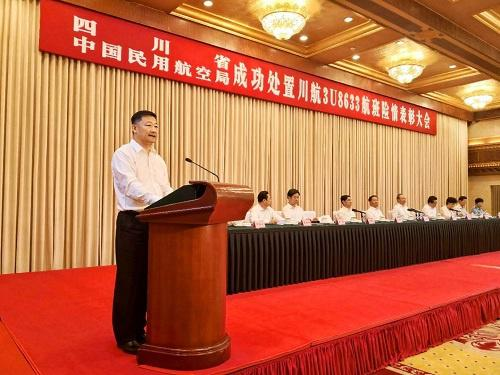 川航3U8633航班机组被授予中国民航英雄机组称号