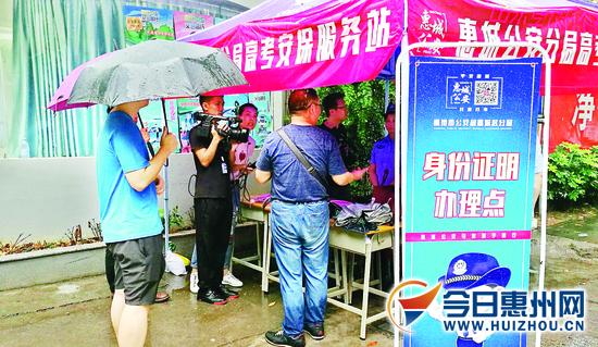 惠州公安首次在高考考点现场为考生提供身份证明服务
