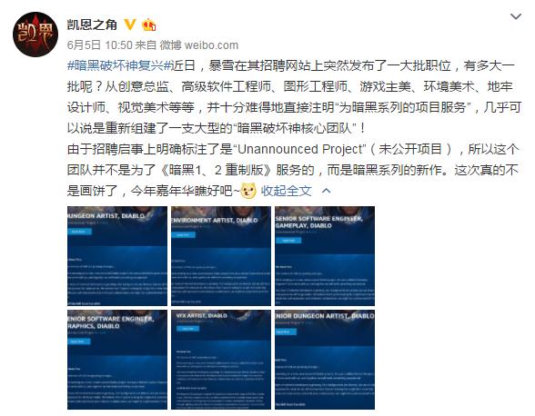在暗黑3上线6年后,凯恩之角终于开通了官方微博