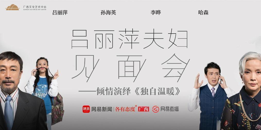 吕丽萍夫妇见面会 演绎《独自温暖》