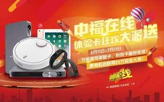中福在线邀你免费得新版Ipad、家用投影仪等豪礼
