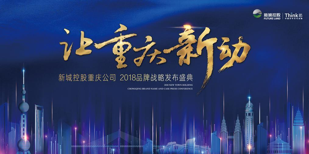 新城控股重庆公司 2018品牌战略发布盛典