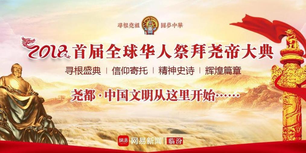 2018首届全球华人祭拜尧帝大典