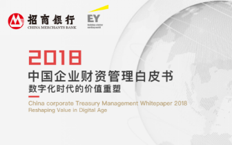 招商银行与安永联合发布中国企业财资管理白皮书