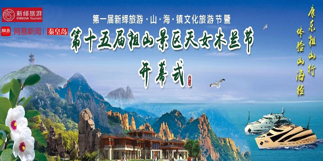 祖山景区天女木兰节开幕直播