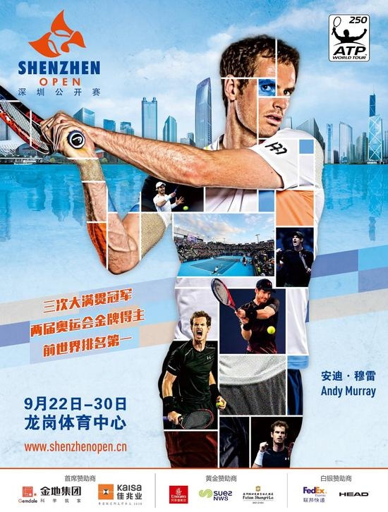 深圳公开赛9月开打 穆雷回归开启亚洲赛季比赛