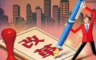 """福建省将实施第二轮""""多证合一""""改革!"""