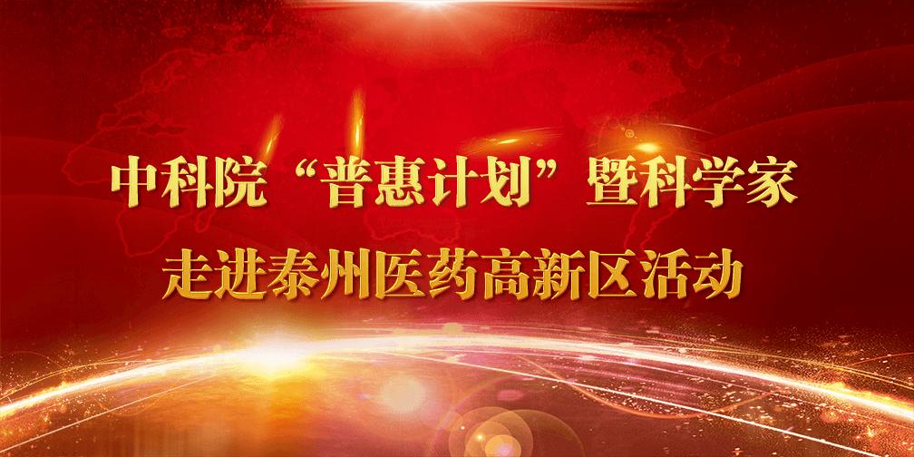 """中科院""""普惠计划""""暨科学家 走进泰州医药高新区活动"""