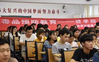 禁毒宣传走进湘潭市医卫职业技术学院