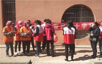 红十字|于洪区陵西街道红十字会
