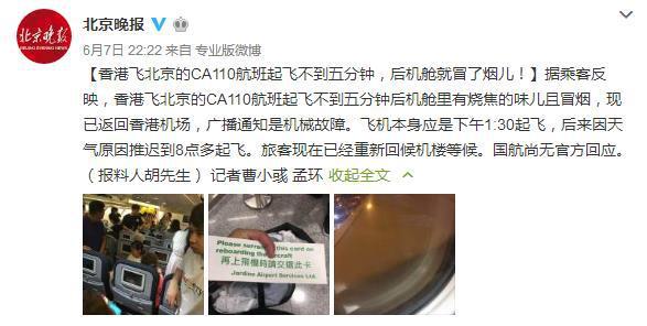 国航香港飞北京航班起飞不到5分钟后机舱冒烟返航