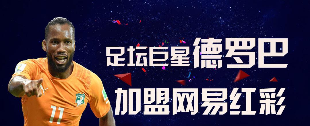 重磅!魔兽德罗巴加盟红彩 详解足彩带中国彩民赚钱