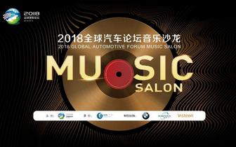 2018全球汽车论坛音乐沙龙邂逅山城
