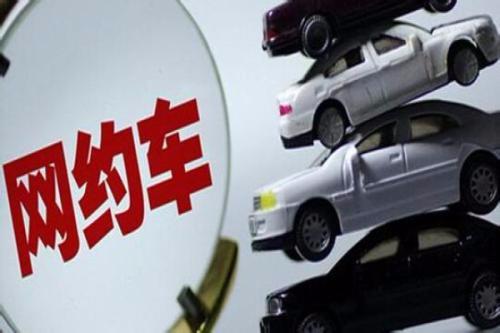 党报揭网约车乱象:几百块就能搞定人车不符问题