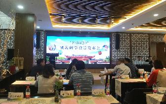 镇海研学旅游发布会 开启研学之旅 推出精品路线
