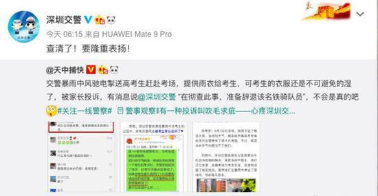 深圳交警暴雨中送考 反被考生家长投诉