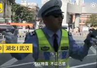 武汉警察叔叔熟背《岳阳楼记》为考生和家长解压