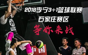 2018李宁3+1篮球联赛石家庄赛区 等你来战