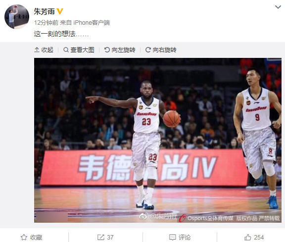 朱芳雨发PS图詹皇加盟广东 调侃:这一刻的想法