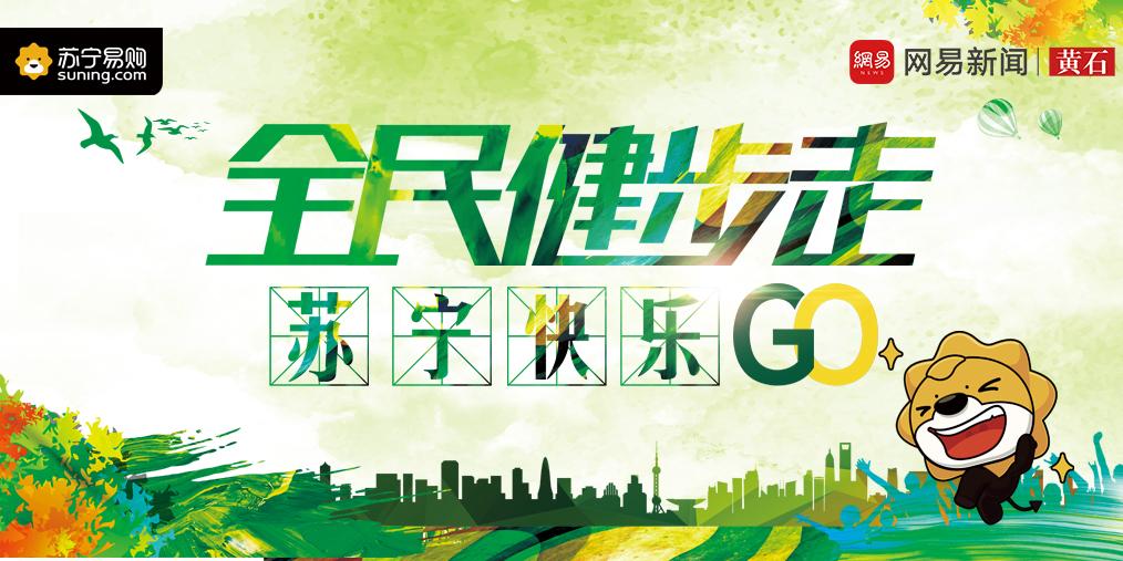 全民健步走·苏宁快乐GO