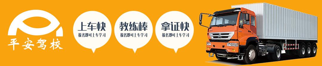 黄冈平安驾校