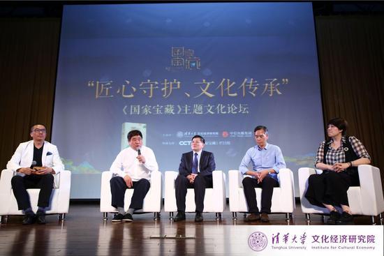 《国家宝藏》主题文化论坛召开:弘扬传统文化