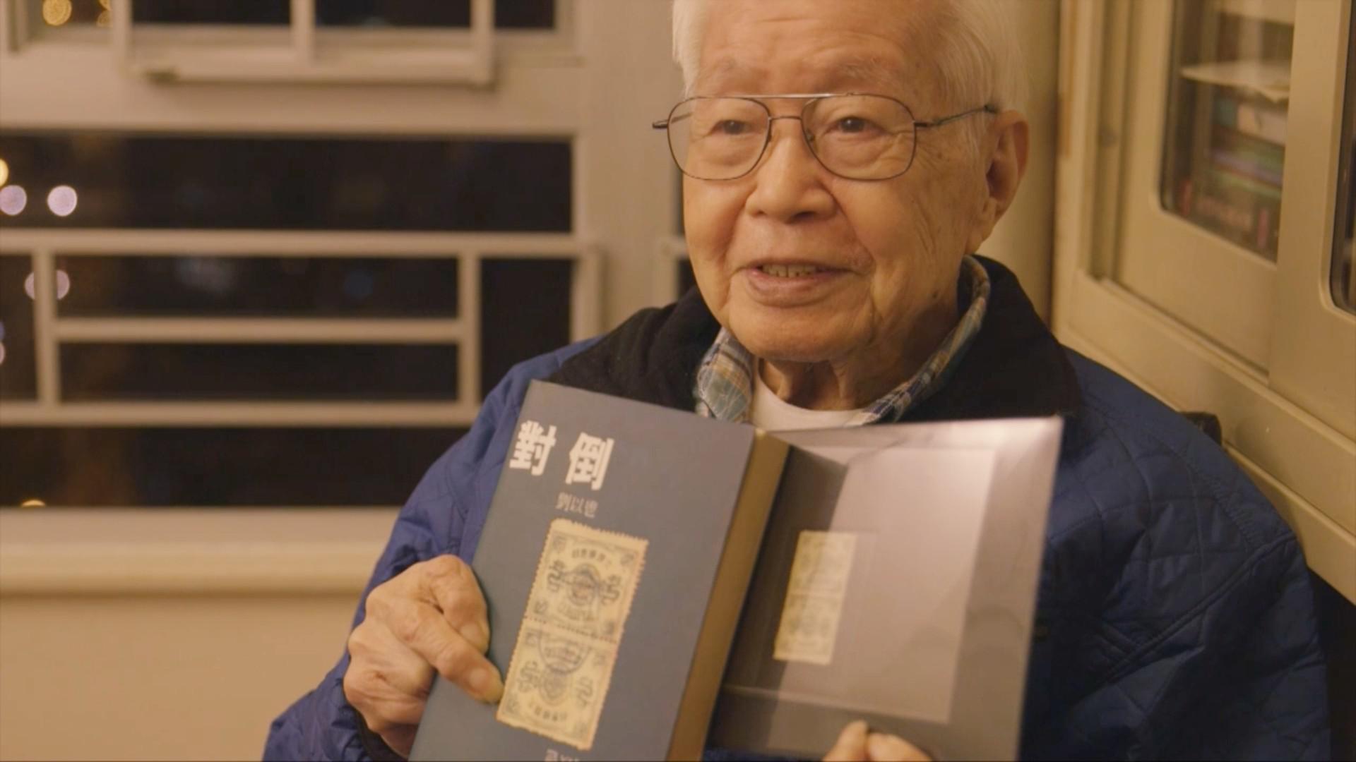 香港作家刘以鬯去世享年99岁 曾启发王家卫拍电影