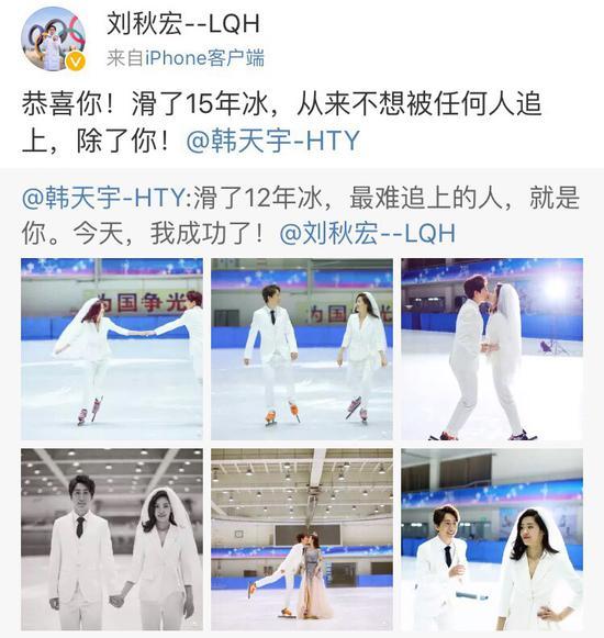 刘秋宏甜蜜回复:不想被任何人追上 除了韩天宇