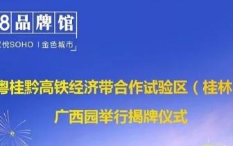 桂北崛起再加速!市委书记亲自为广西园揭牌!