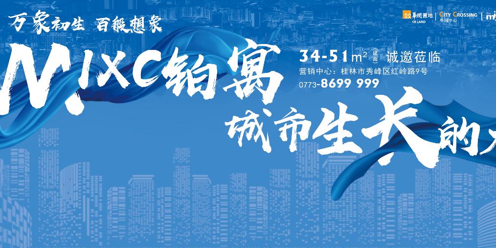 桂林华润商务公寓及办公产品样板房盛大开放