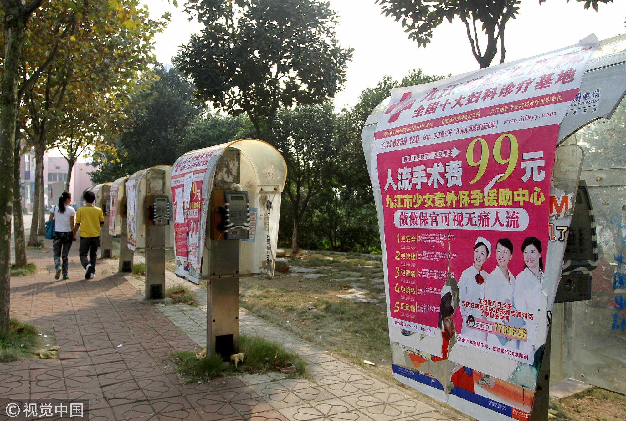 2018-06-22,江西九江某高校校园贴满了人流广告的电话亭/视觉中国